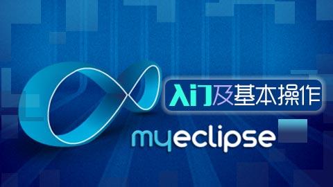 MyEclipse入门及基本操作