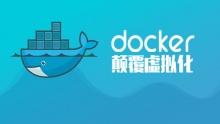 Docker颠覆虚拟化