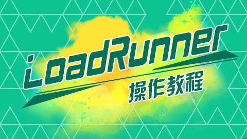 LoadRunner12操作教程