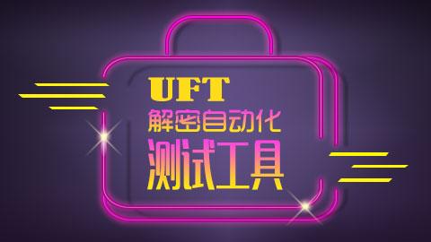 解密自动化测试工具-UFT