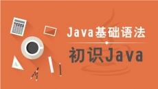 初识Java语言