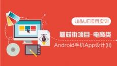 蘑菇街项目-电商类Android手机App设计(2)