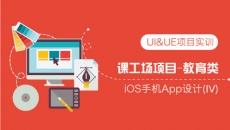 课工场项目-教育类iOS手机App设计(4)