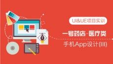 一号药店项目-医疗类手机App设计(3)