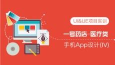 一号药店项目-医疗类手机App设计(4)