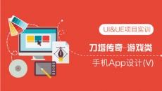 刀塔传奇项目-游戏类手机App设计(5)