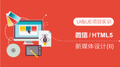 微信html5新媒体设计(2)