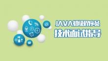 Java初级技术面试指导