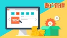 SEM-账户优化