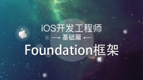 Foundation框架