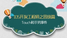 Touch和手势事件