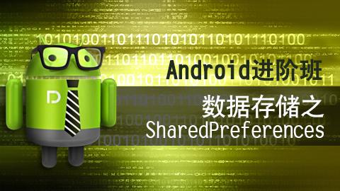 数据存储之SharedPreferences