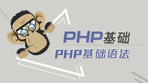 PHP基础语法