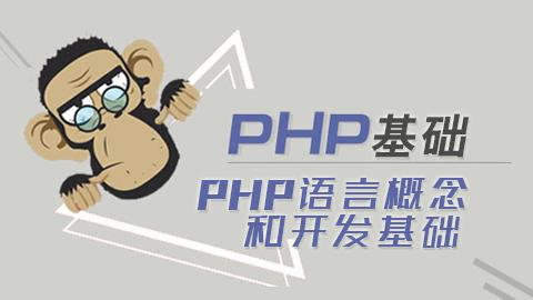 PHP语言概念和开发基础
