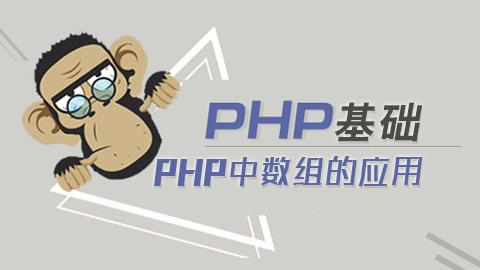 PHP中数组的应用