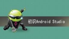 初识Android Studio