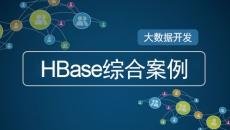 HBase综合案例