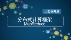 分布式计算框架MapReduce