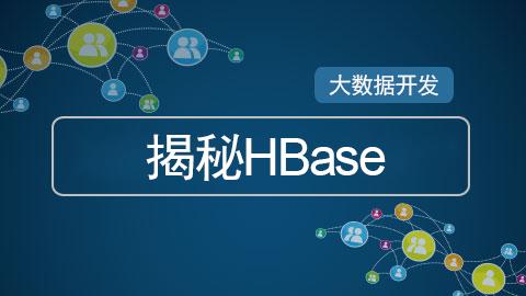 揭秘HBase