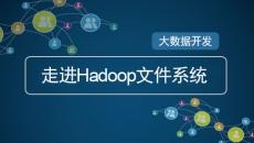 走进Hadoop文件系统