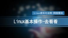 Linux基本操作~去看看
