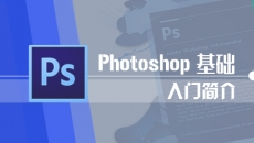 Photoshop CS6入门简介