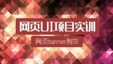 网页banner制作