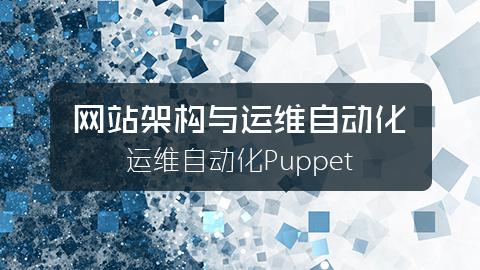 运维自动化Puppet