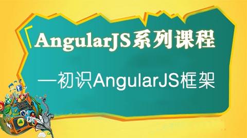 初识AngularJS框架