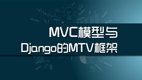 MVC模型与Django的MTV框架