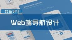Web端导航设计
