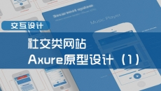 社交类网站Axure交互原型设计(1)