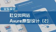 社交类网站Axure交互原型设计(2)