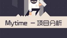 Mytime-项目分析