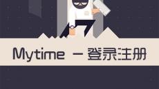 Mytime-登录注册