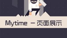 Mytime-页面展示