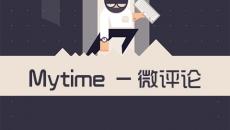 Mytime-微评论