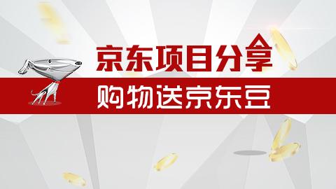 京东京豆项目分享