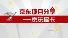 京东福卡项目分享