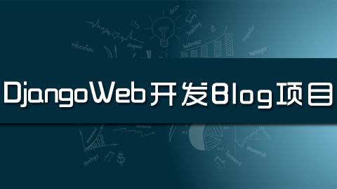Django开发Blog项目