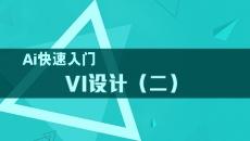 VI设计(二)