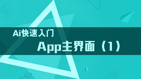 项目:用AI设计App主界面(1)