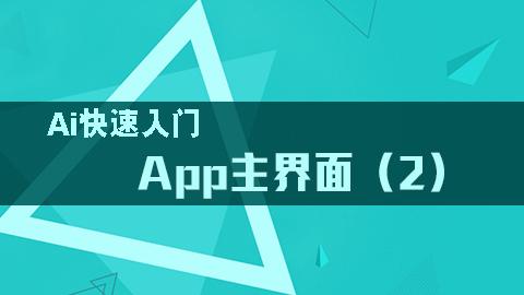 项目:用AI设计App主界面(2)