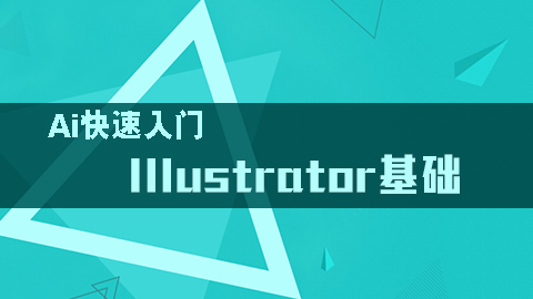 Illustrator基础