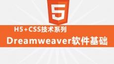 Dreamweaver软件基础