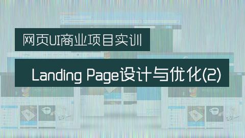 百度推广页:Landing Page设计与优化(2)