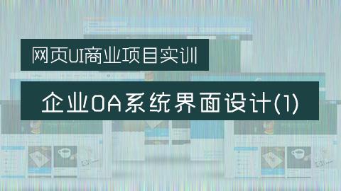 信息管理系统:企业OA系统界面设计(1)