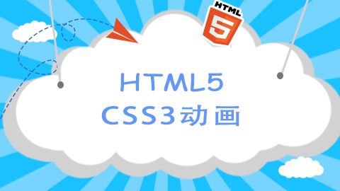 CSS3动画