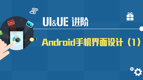 Android手机界面设计(1)