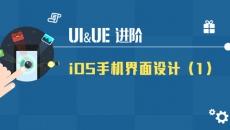 iOS手机界面设计(1)